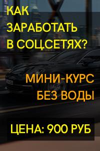 mini-kurs-2084422